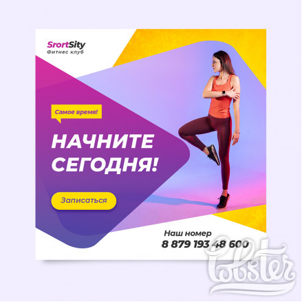 дизайн интернет-баннера для фитнес-клуба