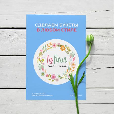 Дизайн листовок в Воронеже